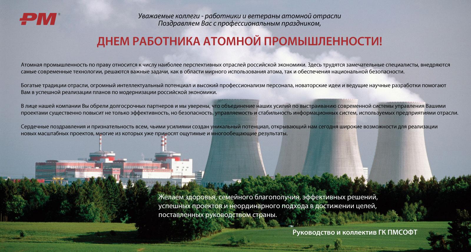 день атомной промышленности в казахстане совершенно
