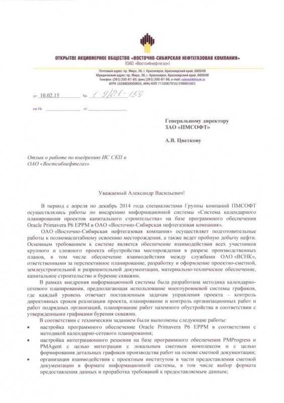 Восточно сибирская нефтегазовая компания официальный сайт вакансии создание сайтов в химки